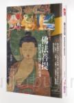 佛法菩提:佛陀講給眾生聽的故事