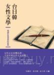 台日韓女性文學:一場創作與發展的旅程
