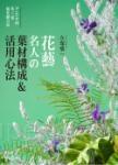 花藝名人的葉材構成&活用心法:N-style的花×葉‧插花總合班