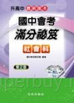 國中會考滿分祕笈(社會科)(第2版)