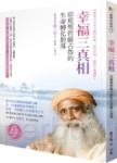 幸福三真相:印度聖哲薩古魯的生命轉化指導(隨書附薩古魯靜心導引DVD)