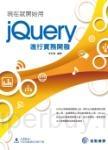 現在就開始用jQuery進行實務開發