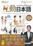 互動日本語 初級2:【書+1片電腦互動光碟(含課文朗讀MP3)+解答本】