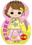 服裝設計師03中國