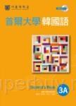 首爾大學韓國語3A(1書1MP3)