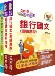 105年【最新版本】高雄銀行(程式設計人員)套書(贈題庫網帳號、雲端課程)