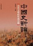 中國史新論:古代文明的形成分冊