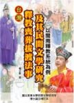 台灣釋教喪葬拔渡法事及其民間文學研究:以閩南釋教系統為例