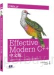 Effective Modern C++ 中文版:提昇C++11與C++14技術的42個具體作法