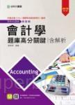 升科大四技商管群會計學題庫高分關鍵含解析 - 修訂版(第四版)