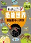 Discovery Kids科學小天才 動腦動手大探索:恐龍世界