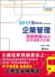 企業管理題庫Q&A(含非測驗式試題)(鐵路各級考試專用)