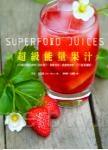 超級能量果汁:扭開果汁機,讓你的一整天滿溢著能量與營養(超值平裝本)