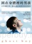 困在身體裡的男孩:11年動彈不得,運用心靈力量重生的真實故事