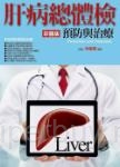肝病總體檢預防與治療(彩圖版)