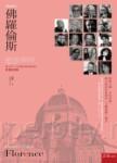 創意城市-佛羅倫斯:義大利十六位頂級品牌掌舵者的原創訪談錄(2版)