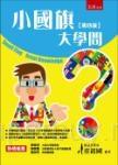 小國旗大學問(4版)