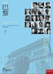 創意城市-巴黎:法國十八位最重要的藝術家和設計師原創訪談錄(2版)