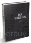 圖說中國書法史