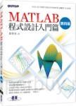 MATLAB程式設計入門篇(第四版)