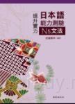 提升實力日本語能力測驗N5文法