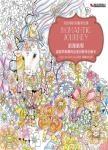 浪漫旅程:露露與妮娜的追愛冒險著色繪本