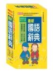 最新國語辭典(32K)