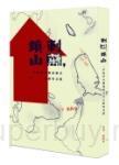 刺蔣,鎮山:一位海外台獨運動者的行動與見聞