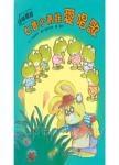 七隻小青蛙愛唱歌