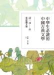 中學生必讀的中國古典文學─詩(漢~唐)【全彩圖文版】