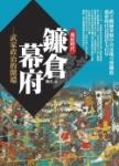 鐮倉幕府:武家政治的開端