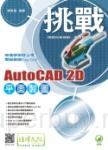 挑戰 AutoCAD 2D 平面製圖(附綠色範例檔)