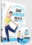 360度扭轉迴旋瘦身法,5分鐘精雕顯瘦S曲線(隨書附贈50分鐘精雕DVD)