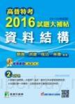 高普特考2016試題大補帖【資料結構】(99~104年)