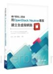 連IP都能上雲端:用OpenStack Neutron 專案建立全虛擬網路