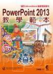 PowerPoint 2013 教學範本(適用SiliconStone認證考試教材)