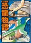 COMIC恐龍物語2:喙嘴龍生存的時代