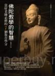 佛陀教學的智慧:當好老師必修的7個教育學分