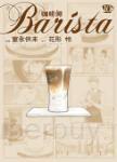 咖啡師Barista(10)完