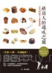 烘焙人的尋味之旅:世界16國手工甜點地圖(內附67道人氣&傳統食譜)