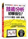 技術分析初學指引:股友族看清趨勢、找到拐點、跟監主力必備