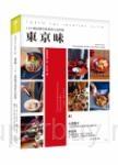 東京味:110+道記憶中的美好日式料理