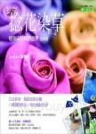 捻花染草:植物染的繽紛世界(全新版)