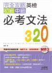 完全攻略英檢初級、中級必考文法320(25K+MP3)