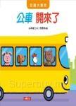 交通大驚奇:公車開來了