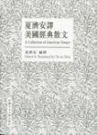 夏濟安譯美國經典散文(中英對照)
