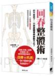 回春整體術:你不是老了,只是身體骨架姿勢不正了