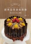 經典造型蛋糕裝飾