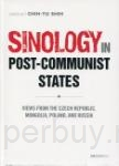 Sinology in Post-Communist States:Views from the Czech Republic, Mongolia, Poland, and Russia