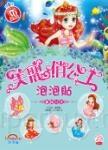 美麗俏公主泡泡貼:童話公主